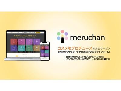 個人がコスメをプロデュースできるP2Cプラットフォーム『meruchan(メルチャン)』を株式会社メルチャンが1月21日(木)リリース