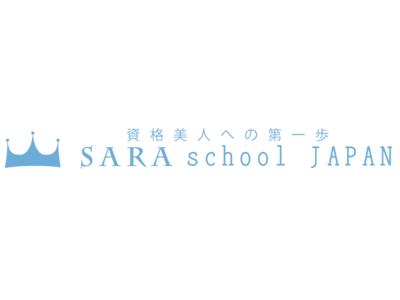 【通信教育講座・資格の「SARAスクールジャパン」】2021年最新版★小顔美人ランキング1位は人気アイドルグループのあの人!
