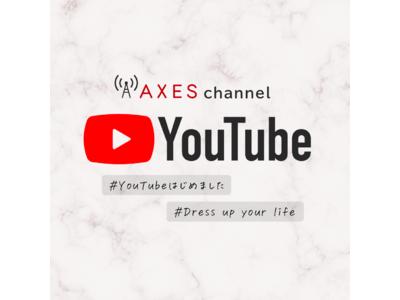 海外ブランドのファッション通販サイト AXES(アクセス)の公式YouTubeチャンネル、『AXES channel』がスタート!