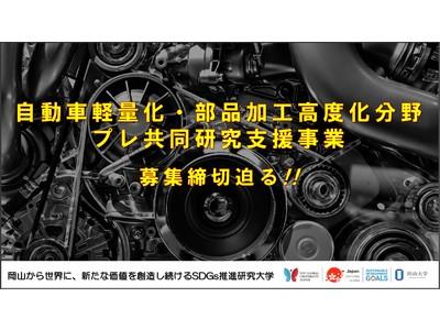 【岡山大学】「自動車軽量化・部品加工高度化分野プレ共同研究」支援事業 募集締切迫る!!