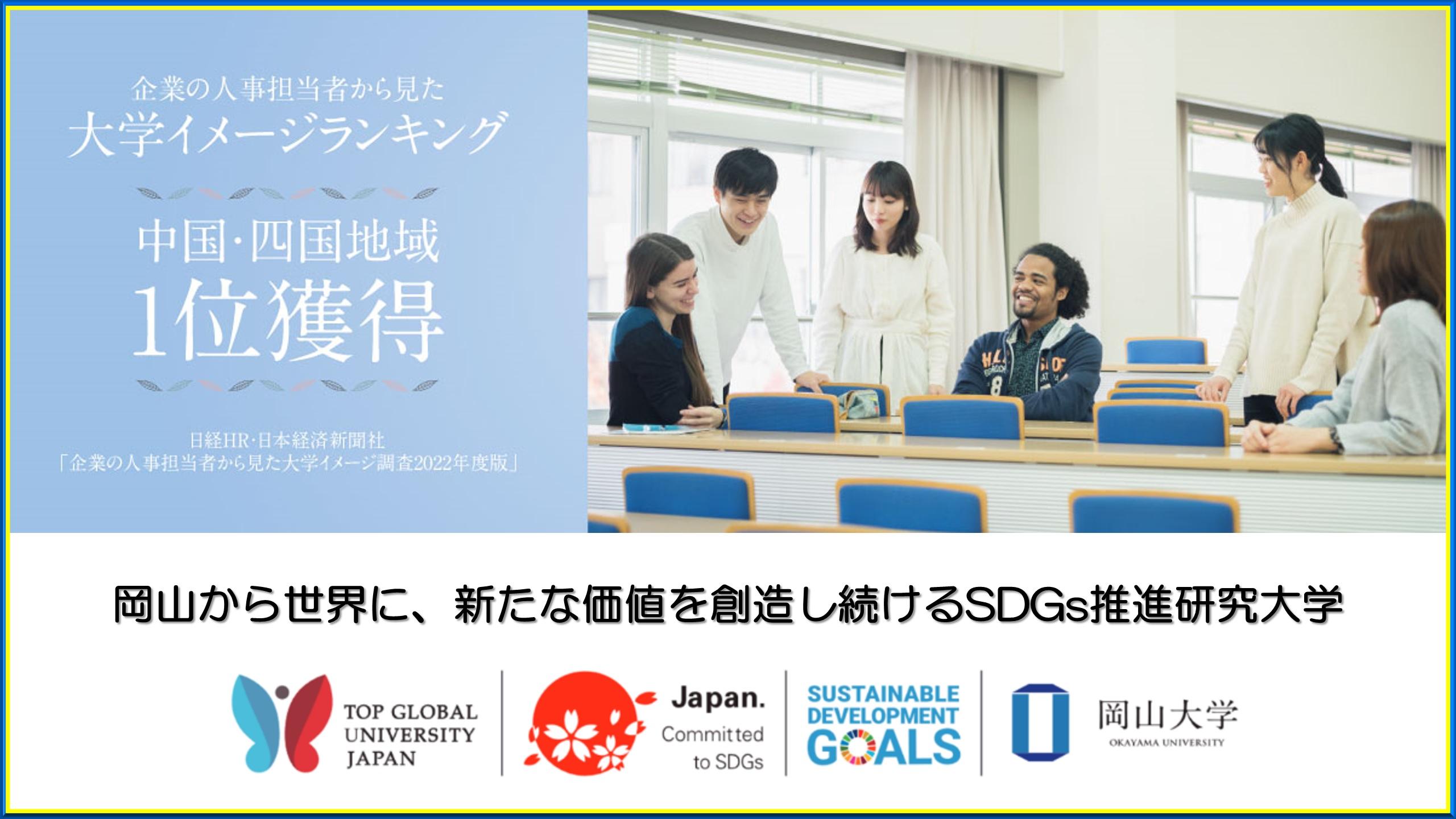 【岡山大学】企業の人事担当者から見た大学イメージランキングで、岡山大学が中国・四国1位に!