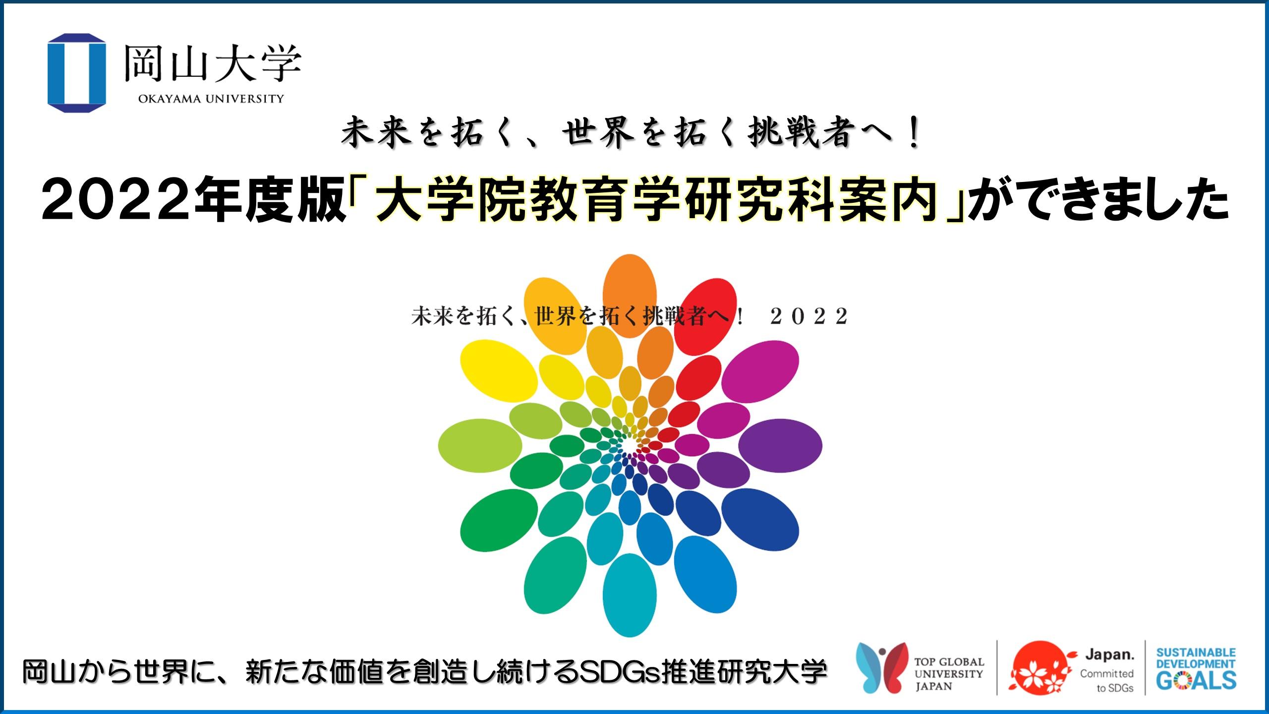 【岡山大学】未来を拓く、世界を拓く挑戦者へ! 2022年度版「大学院教育学研究科案内」ができました!