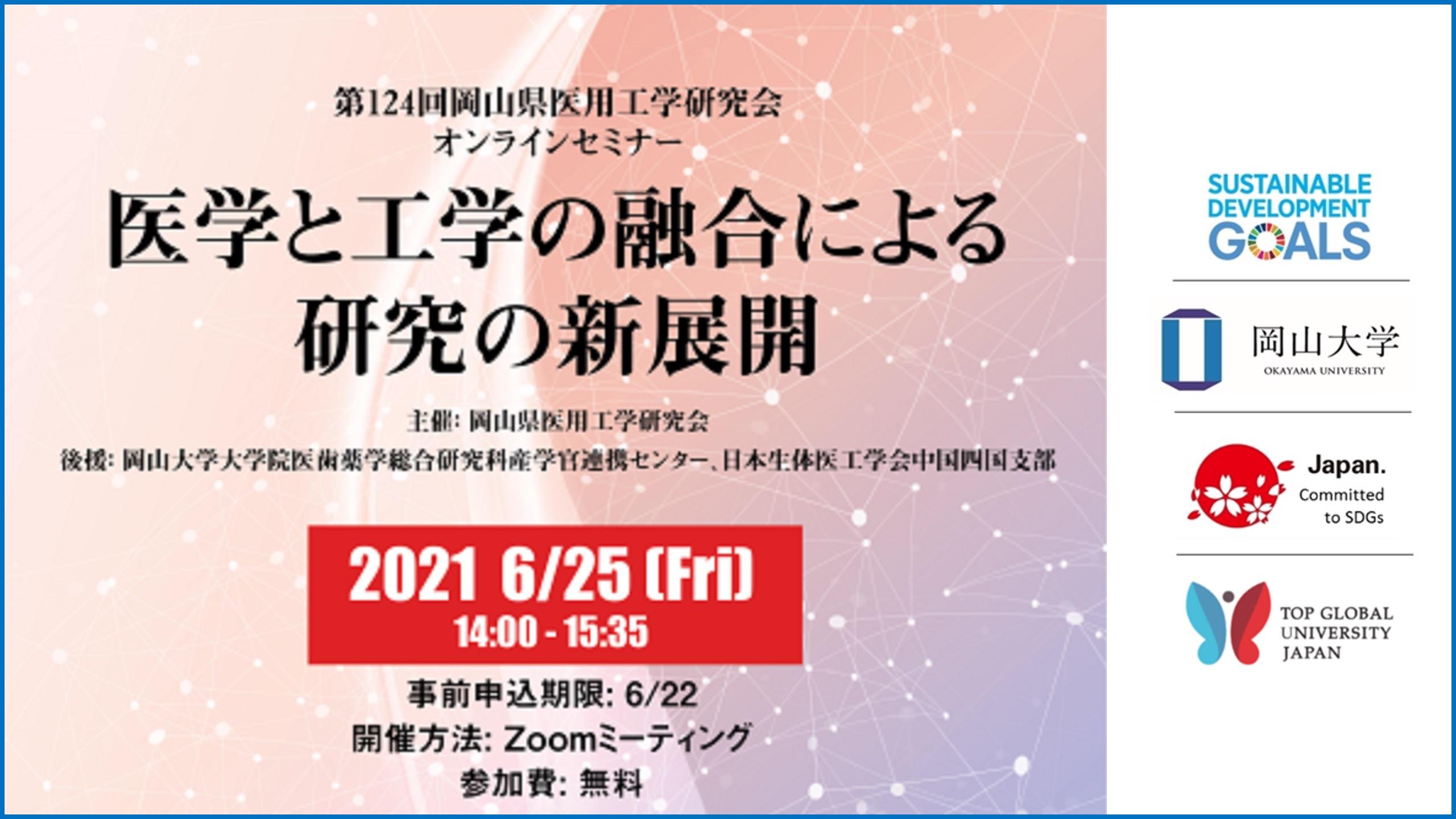 【岡山大学】オンラインセミナー「医学と工学の融合による研究の新展開」を開催します〔6月25日(金)〕