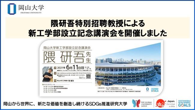 【岡山大学】隈研吾特別招聘教授による新工学部設立記念講演会を開催しました