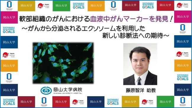 【岡山大学ヘルスイノベーション】軟部組織のがんにおける血液中がんマーカーを発見!~がんから分泌されるエクソソームを利用した新しい診断法への期待~