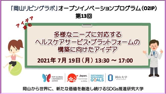 【岡山大学】第13回「岡山リビングラボ」オープンイノベーションプログラム(O2IP)「多様なニーズに対応するヘルスケアサービス・プラットフォームの構築に向けたアイデア」〔7月19日(月)〕
