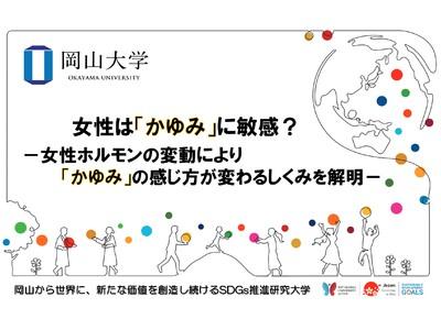 【岡山大学】女性は「かゆみ」に敏感? -女性ホルモンの変動により「かゆみ」の感じ方が変わるしくみを解明-