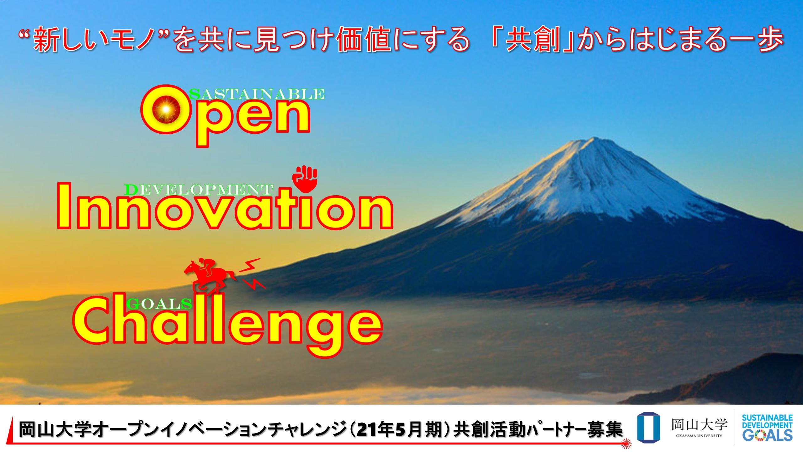 【岡山大学】産学共創活動「岡山大学オープンイノベーションチャレンジ」2021年5月期 共創活動パートナー募集開始