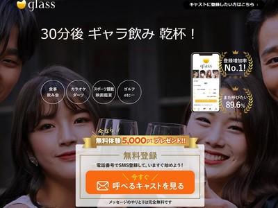 福岡発のギャラ飲みアプリglass、大阪/関西版をリリース!1時間無料キャンペーン中