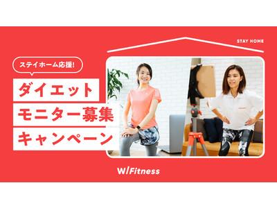 """オンラインパーソナルトレーニングアプリ""""WITH Fitness""""、ステイホーム応援でダイエットモニターの募集開始!"""