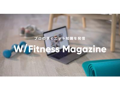 プロのワークアウトやダイエット知識をお届けするメディア「WITH Fitness Magazine」が登場