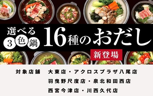 """3色鍋が大好評中の「きんのぶた」、6店舗限定でお出汁を""""全16種""""にバージョンアップ!"""