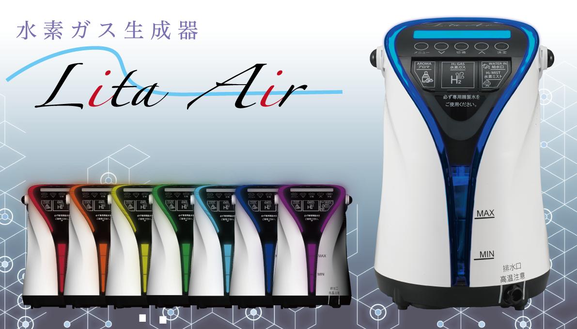 月額4500円でレンタルできる水素吸入器リタエアーの提携病院336病院達成お知らせ