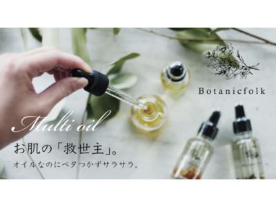 お肌の『救世主』 オイルなのにベタベタしない植物オイル美容液 植物由来の精油の香りと成分が 心と身体に美しさをお届けします。