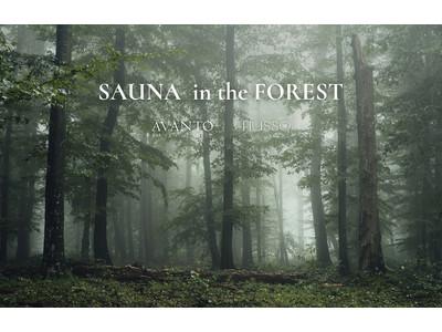新作サウナ『sauna metsaサウナメッツァ』をリリース。「SAUNA in the FOREST」をテーマにエストネーションにてPOP UP STOREを開催。