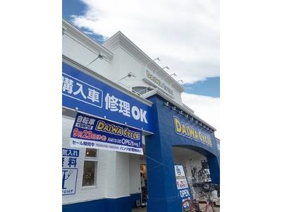 千葉県船橋市に新規出店 ダイワサイクル船橋夏見台店 9/23(木・祝)オープン