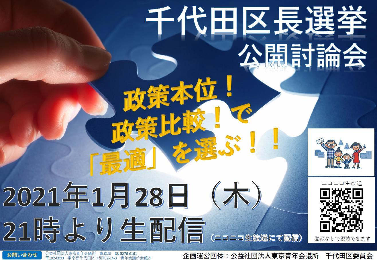 """""""千代田区""""の区長選挙 公開討論会を、1月28日(木)21時よりニコニコ生配信!"""