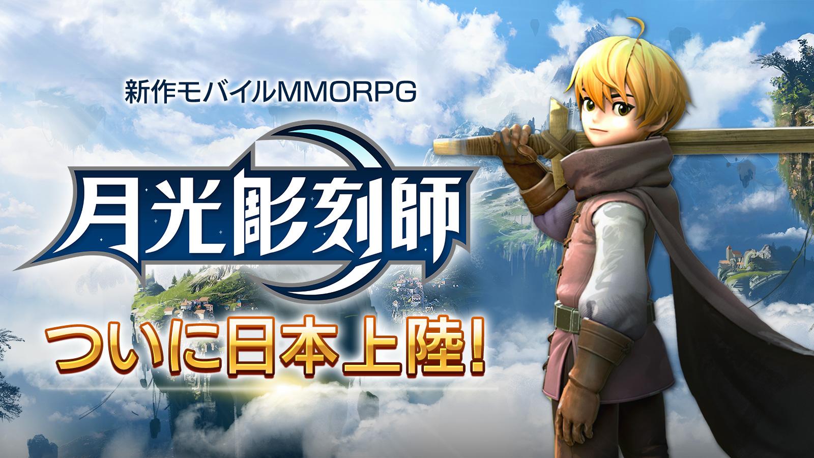 MMORPG開発の巨匠が放つ新作モバイルMMORPG、「月光彫刻師」ついに日本上陸! 画像