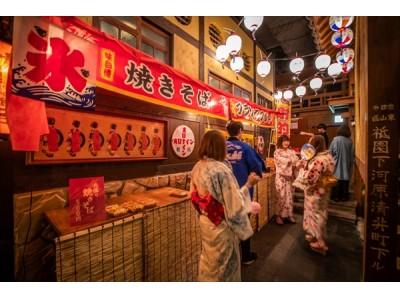 【京町 夏の縁日】お買いもの帰りにふらりと夏祭りをお楽しみいただける9種類の縁日屋台が店内に登場!