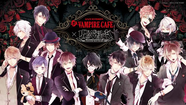 VAMPIRE CAFE×DIABOLIK LOVERS コラボレーション決定!【日程限定】コラボレーションコース&キャ...