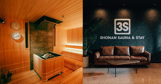 湘南に新たなサウナ&ステイ スポットが登場『3S HOTEL HIRATSUKA』 が10月27日オープン