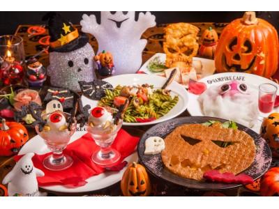 吸血鬼がもてなすレストランで、ミイラやコウモリ、黒猫のメニューを提供!?インスタ映え必至の「ブラッディー・ハロウィンフェア」開催!