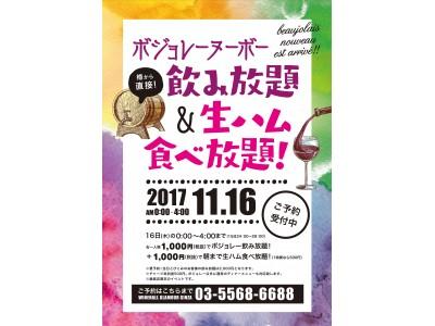 0時のカウントダウンから朝まで盛り上がれる! 銀座『ワインホールグラマー』にて「ボジョレーヌーヴォー」朝まで1,000円で飲み放題イベント開催!