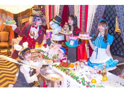 《初実施》ハートの女王のお城でマジカルなスイーツたちを召し上がれ♪「アリスのプリンセスティーパーティビュッフェ」開催!