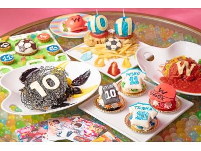 あの伝説的サッカーアニメと原宿KAWAIIカルチャーが異色のコラボ!「キャプテン翼」×「KAWAII MONSTER CAFE」スペシャルコラボ決定!