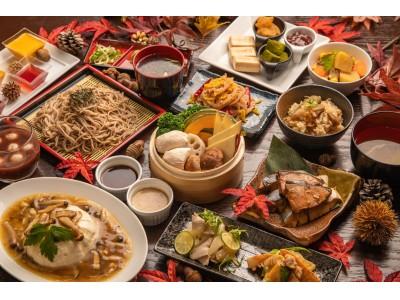 【時間無制限】秋の味覚「松茸」や「九条葱」「万願寺唐辛子」など京野菜を使った上品な和食ランチビュッフェが登場!銀座バグースプレイス『秋の行楽 和フェア』開催