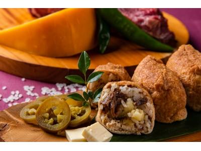 アメリカの食文化を堪能するレストランイベント『TASTE OF AMERICA 2018』にて、アメリカ食材を使用した新しいスタイルの「稲荷寿司」を提供。THE PUBLIC RED AKASAKA