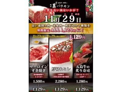 11月29日「いい肉の日」にちなんで、焼肉「黒バラモン」の人気BEST3「厚切れヒレ」「サーロインすき焼き」「五島牛の炙り寿司」の3品が最大半額のALL『1,129円(いい肉)』に!