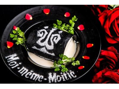 コンセプトレストランとゴシックブランドが果たした運命の出会い! VAMPIRE CAFE(ヴァンパイアカフェ)×Moi-meme-Moitie (モワ・メーム・モワティエ)スペシャルコラボ決定!