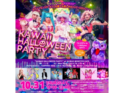 "KAWAII MONSTER CAFEのハロウィンイベント!今年は""ブラッディピンク""&""ボーダレス""なハロウィン!10/26(土)、10/31(木)2DAY開催!"