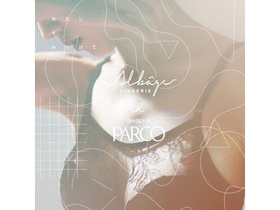アルバージェランジェリーが渋谷PARCOに初出店!新進気鋭ブランドを集めた「GEYSER PARCO」に登場