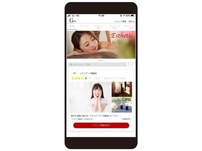 「わたしのアプリ。」は美容系予約アプリ『GiN Beauty』として、名前も新たにお店検索やメニュー検索の機能を拡充し、より使いやすいアプリへと生まれ変わりました。