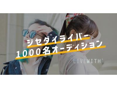 オンライン会議zoomの参加上限に挑戦!コロナ渦に伴い急増中の次世代人気職「ライバー」を募集LIVEWITH|1000名合同オーディション開催!