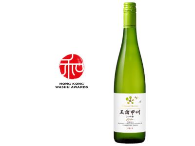「香港和酒大賞(Hong Kong Washu Awards)2021」の日本ワイン部門にて「シャトー・メルシャン 玉諸甲州きいろ香 2018」が日本ワインで唯一となるプラチナ賞を受賞