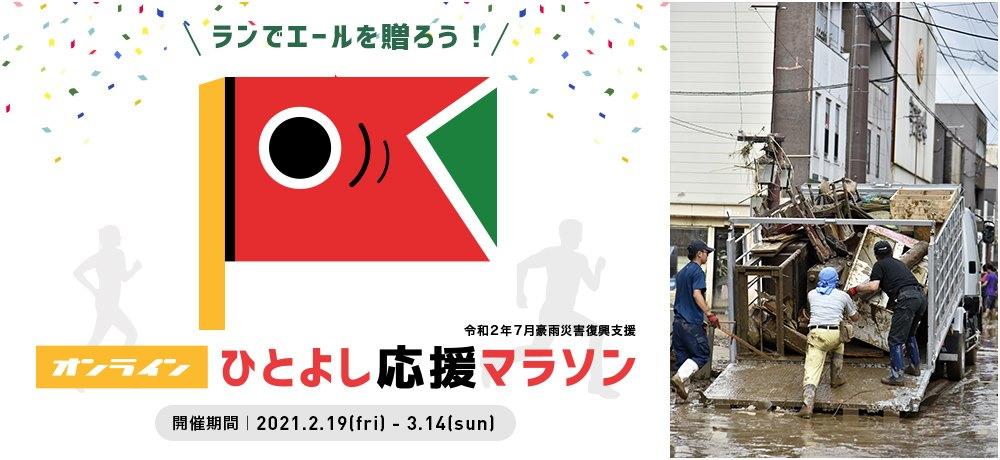 【プレスリリース】オンライン・ひとよし応援マラソン