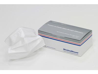ミネベアミツミ日本製不織布マスク、新価格・ラインナップ拡充のお知らせ(2月1日午前9時より)
