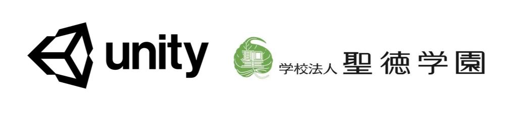 <世界初>Unityの高等教育機関向けコンソーシアム「Unityアカデミックアライアンスプログラム」に聖徳学園高等学校が加盟