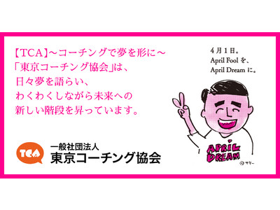 【TCA】~コーチングで夢を形に~ 「東京コーチング協会」は、日々夢を語らい、わくわくしながら未来への新しい階段を昇っています。