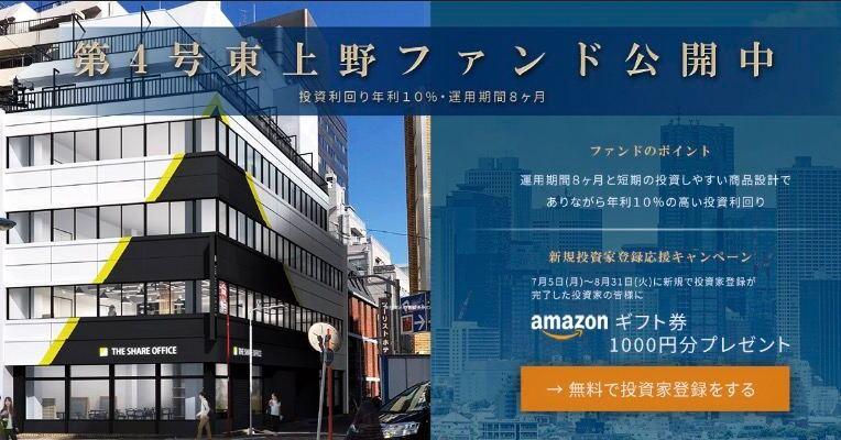 「victory fund」 第4号東上野3丁目プロジェクトの情報公開及びアマゾンギフト券プレゼントキャンペーンのお知らせ