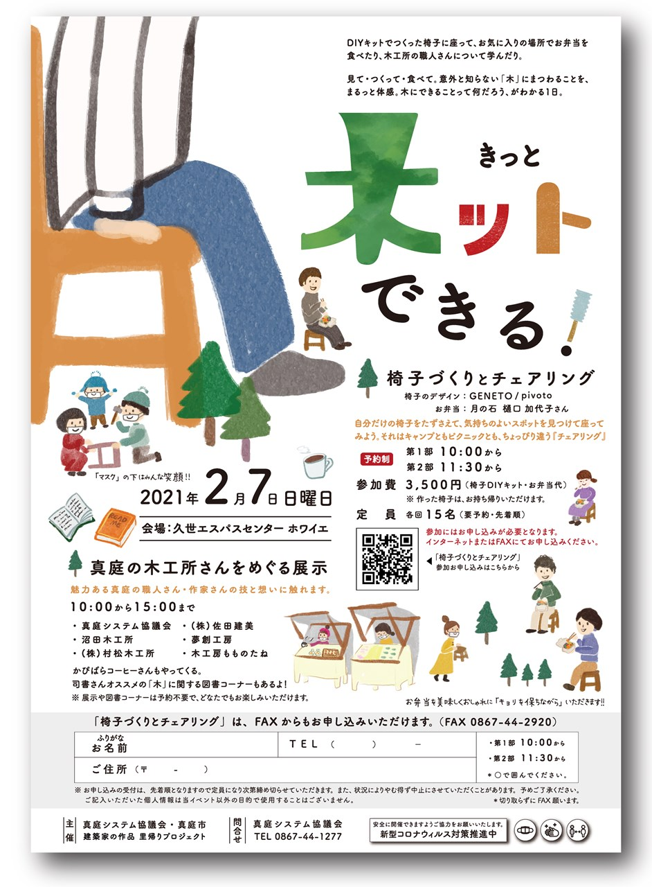 木材のまち 岡山県真庭市ならでは!これまでになかった、地元の木工所(職人さん)が一堂に会する体験イベント『木ットできる!』を開催します。