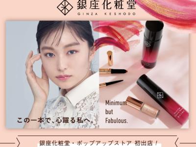 「銀座化粧堂」POP UP STORE初出店