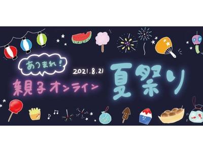 (株)かっぽうぎ、オンライン習いごとサービス1位のフードクリエイターが参加無料の「あつまれ!親子オンライン夏祭り!」を開催