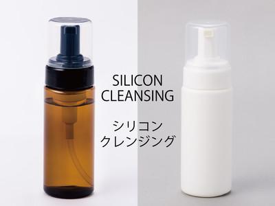 《業界初。泡でシリコン除去ができるOEM化粧品「シリコンクレンジング」がOPHで2月3日より発売開始》