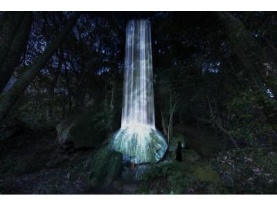 チームラボ、佐賀・武雄の、15万坪の大庭園、御船山楽園にて光の祭「御船山楽園 かみさまがすまう森のアート展」開催。大庭園が人々の存在によって変化するアート空間に。2017年7月14日~10月9日