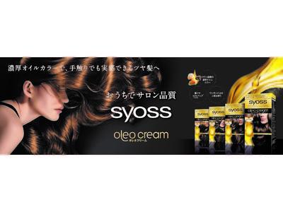 濃厚オイル処方で髪ツヤ10%アップ※「サイオス オレオ クリーム」がリニューアル