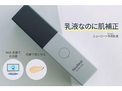 【新商品】乳液なのに肌補正?! WEB会議でも活躍する「ニューニート外用乳液」先行販売開始。